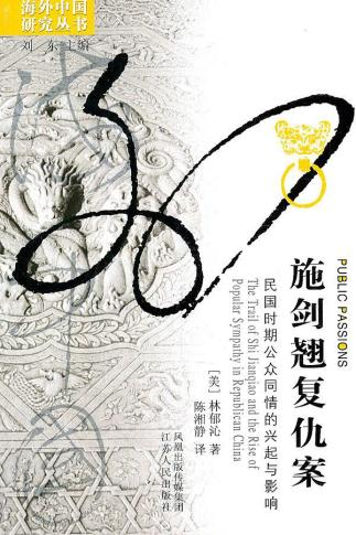 施剑翘复仇案-民国时期公众同情的兴起与影响 (江苏人民出版社,2011)